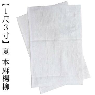 うそつき 襦袢(うそつきスリップ)替え袖 【夏用 1尺3寸】 本麻 近江麻 楊柳 白 | 長襦袢を着ているように見える つゆくさのうそつき長襦袢 大うそつきスリップ専用 替え 袖 〔麻100%〕マジックテープ付