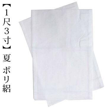 うそつき 襦袢(うそつきスリップ)替え袖 【夏用 1尺3寸 洗える】 絽 白 | 長襦袢を着ているように見える つゆくさのうそつき長襦袢 大うそつきスリップ専用 替え 袖 〔ポリエステル100%〕マジックテープ付