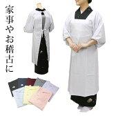 割烹着 着物用 ロング丈の割烹着 スクエアカット ポケット付 長い丈の和装用かっぽう着 定番の白 黒 グレーなど全8色 つゆくさ