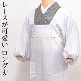 【メーカー特価セール品】割烹着 着物用 ロング丈の割烹着 レース付 白 スクエアカット ポケット付 長い丈の和装用かっぽう着 つゆくさ