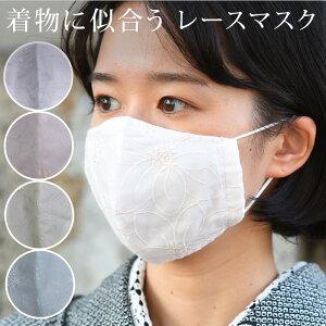 レース 刺繍 マスク 和 おしゃれ 上品 美しい 肌がキレイに見える 秋冬 日本製 和柄 布 立体 布マスク 綿100%...
