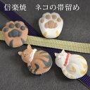 〔アウトレットSALE 4500〕帯留め ネコ 猫 ねこ 猫の手 ネコの手 肉球 信楽焼 茶 白 おしゃれ 帯どめ 帯止め