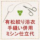 【仕立代】有松絞り浴衣 手縫い併用ミシン仕立