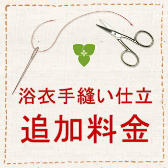 Arimatsu-shibori yukata sewing tailor you want additional fee payment page