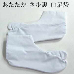ネル裏でさりげなく防寒対策!【送料無料】【冷え対策に!】ネル裏地 綿キャラコ白足袋