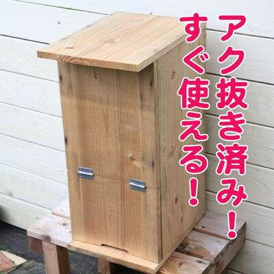 2ヶ月間、風雨にさらし、アク抜済なので、すぐ使えます。巣箱:石田式 ニホンミツバチ捕獲箱【簡易箱】*(みつばち巣箱兼飼育箱) 2ヶ月間、風雨にさらし、アク抜済なので、すぐ使えます。