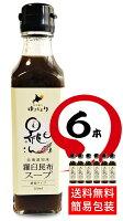 北海道土産羅臼昆布使用知床羅臼ゆきどまり羅臼昆布スープ(濃縮タイプ)200㎖ギフトBOX