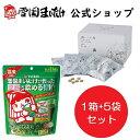 【MDフラクション、MXフラクション】雪国まいたけの粒&青汁5袋セット【送料無料!!】