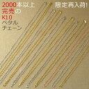 K10ペタルチェーン