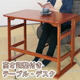 高さ調節付 テーブル&デスク ライトブラウン 82787
