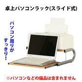卓上用 ノートパソコンラック スライド式 ロータイプ  <パソコンデスク コンピューターデスク PCテーブル>