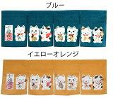 送料無料 和風のれん ショート幅85×丈30センチ七福ねこ!!「招き猫柄」