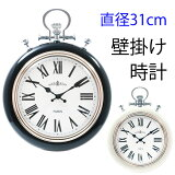 掛け時計 レイル 直径31cm  <時計 掛時計 壁掛け クロック ウォールクロック 歯車 clock クリーム ブラック 27228 27229>