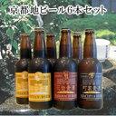 京都の地ビール キンシ正宗6本セット【送料込】