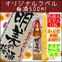 【オリジナルラベル】京都の梅酒500ml【クリアケース入り】【楽ギフ_名入れ】【バースデー】【RCP】