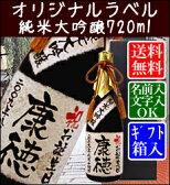【オリジナルラベル】純米大吟醸720ml【ギフト箱入り】【楽ギフ_名入れ】【バースデー】【RCP】