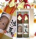 梅酒のラベルに生まれたお子様のお写真、柚子酒のラベルにお子様のお名前が入ります!【写真&名入れラベル】梅酒+柚子酒500mlセット【2本入りギフト箱入り】【楽ギフ_名入れ】【出産御祝】【出産内祝】・・・