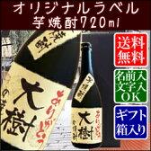 【オリジナルラベル】芋焼酎720ml【ギフト箱入り】【楽ギフ_名入れ】【バースデー】【RCP】
