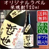 【オリジナルラベル】米焼酎720ml【ギフト箱入り】【楽ギフ_名入れ】【バースデー】【RCP】
