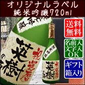 【オリジナルラベル】純米吟醸720ml【ギフト箱入り】【楽ギフ_名入れ】【バースデー】【RCP】