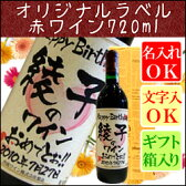 【オリジナルラベル】赤ワイン720ml【専用箱入り】【楽ギフ_名入れ】【バースデー】【RCP】
