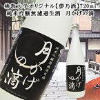 【生酒の為、クール便での配送となります】純米吟醸無濾過生酒 「夢乃酒 月かげの滴」720ml