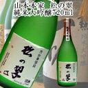 山本本家'神聖'松の翠 純米大吟醸720ml