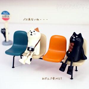 メール便×NG デコレ(DECOLE)concombre 旅猫 まったりマスコット 待ちぼうけ(黒猫・三毛猫...