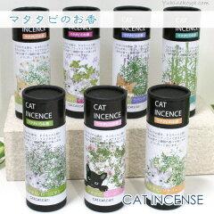 (猫雑貨 猫グッズ ペット用品 猫用品) 猫と一緒にアロマテラピー♪CAT INCENSE マタタビのお...
