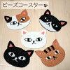 猫顔ビーズコースター【ハンドメイド】(猫雑貨ねこ雑貨ネコ雑貨猫グッズねこグッズネコグッズキャット)