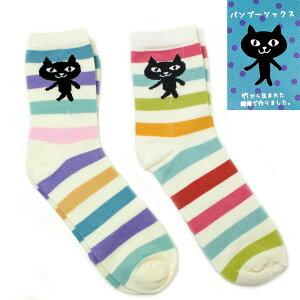 メール便○OK 竹から生まれた繊維のさらさらソックスBR> 「ネコマンジュウ」いたずら猫 靴下...