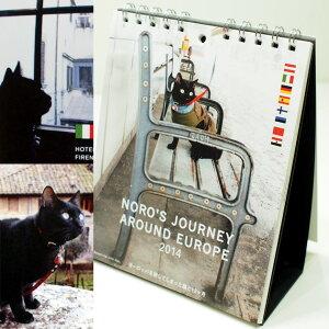 メール便△注意  インテリアにもなるオシャレな黒猫ノロのカレンダー【在庫限り】2014年 ヨ...