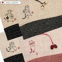 ドン・ヒラノ 猫柄文庫本ブックカバー 旅がらす【手作り・日本製】 (文庫本サイズ 和風 猫雑貨 ねこ雑貨 ネコ雑貨 猫グッズ ねこグ…
