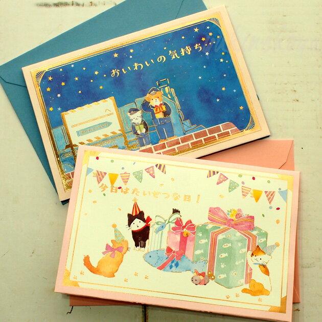 紙製品・封筒, グリーティング・カード  FORON EC