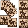 IconCat(やんちゃな子猫シリーズ)ねこケアマークシール【人様専用】(パロディシール猫雑貨ネコグッズ)