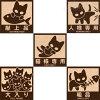 IconCat(やんちゃな子猫シリーズ)ねこケアマークシール【茶ミックス】(パロディシール猫雑貨ネコグッズ)
