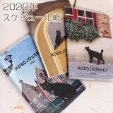 【2020年・スケジュール帳】 ヨーロッパを旅してしまった猫と12ヶ月 黒猫ノロA6スケジュール帳(マンスリー)(手帳 ダイアリー グリーティングライフ 猫雑貨 猫グッズ ネコ雑貨 ねこ柄 キャット)
