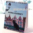 【2020年・猫のカレンダー】ヨーロッパを旅してしまった猫と12ヶ月 黒猫ノロ卓上カレンダー【ラッキ ...