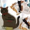 【猫のカレンダー】2021年猫ダイカットカレンダーおすわり猫(グリーティングライフ猫雑貨猫グッズネコ雑貨ねこ柄キャット)