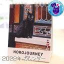 2022年 猫のカレンダー ヨーロッパを旅してしまった猫と12ヶ月 黒猫ノロ卓上カレンダー 文房具  ...