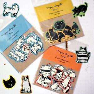猫のシール 和紙フレークシール nyanday 【日本製】(5柄×4枚 計20枚)(三毛猫 トラ猫 黒猫 猫雑貨 猫グッズ ネコ雑貨 ねこ柄 キャット)EC
