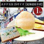 玉冷【北海道枝幸産】1kg2Sサイズホッカイドウ ほっかいどう ほたて帆立 肉厚 メディア【北海道】