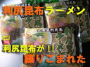 【利尻昆布ラーメン】超人気のラーメン★【絶品!麺に昆布が!】★北海道 ラーメン