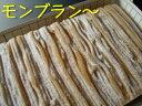 超人気!!【ポイント10倍】和栗のモンブラン【フリーカットケーキ】♪※:】※!:【1円スタート...