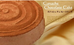 ガナッシュ・チョコレートケーキ【北海道ネット限定】贈り物にも大切な人と食べてくださいね♪...