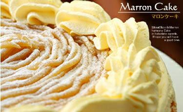 北海道限定【マロンケーキ】モンブラン好きにはたまりません!なんと21センチ?送料無料【ギフトにも】 【送料無料】