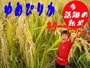 今話題の!【ゆめぴりか】北海道米【5kg】今北海道最上級の美...