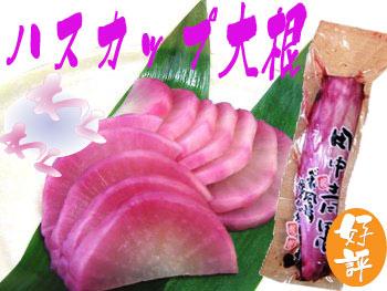 ハスカップ大根漬丸タ田中青果特製ハスカップの100%果汁で漬け込み
