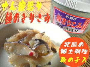鰊切込【鰊やん衆漬け】鈴木水産特選ご飯がすすむ~♪