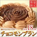 北海道チョコモンブラン 【贈り物に】6号18cm/高級チョコレート使用 1